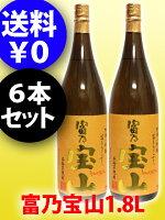 【芋焼酎】富乃宝山(とみのほうざん)25度1.8Lx6本セット