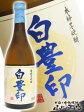 【芋焼酎】宝山 白豊印(しろゆたかじるし) 25度 720ml【バレンタインデー】