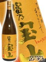 【芋焼酎】富乃宝山25度1.8L【6本で送料無料】カード決済もOK!