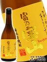 【 芋焼酎 】 富乃宝山 ( とみのほうざん ) 25度 720ml /鹿児島県 西酒造【 1123 】【 贈り物 ギフト プレゼント お中元 】