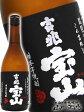 【定価販売】【芋焼酎】吉兆宝山 (きっちょうほうざん) 25度 720ml /鹿児島県 西酒造【贈り物・プレゼント】【母の日】