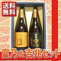 【芋焼酎】富乃宝山&吉兆宝山720ml箱入りセット
