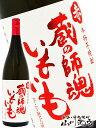 【 芋焼酎 】赤・蔵の師魂 いもいも 720ml/ 鹿児島県 小正醸造【 2398 】【 贈り物 ギフト プレゼント 敬老の日 】