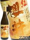 【 芋焼酎 】紅櫻井 ( べにさくらい ) 720ml / 鹿児島県 櫻井酒造春【 3761 】【 贈り物 ギフト プレゼント お中元 】