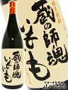 【 芋焼酎 】蔵の師魂 いもいも 25°1.8L【 1037 】【 母の日 父の日 お花見 退職祝 贈り物 ギフト プレゼント 】