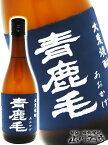 【麦焼酎】青鹿毛(あおかげ)25度 720ml/ 宮崎県 柳田酒造【1359】【お中元】