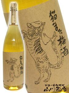 猫好きさんにオススメの梅酒。ラベルの猫又のイラスト、素敵です!