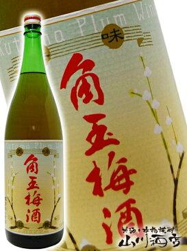 角玉梅酒 1.8L【 155 】【 梅酒 】【 父の日 お中元 贈り物 ギフト プレゼント 】