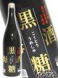 【梅酒】黒糖梅酒 1.8L/埼玉県 麻原酒造【お中元】