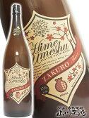 【梅酒】姫梅酒 ザクロ / ZAKURO Flavor 1.8L/ 茨城県 日立酒造【お中元】