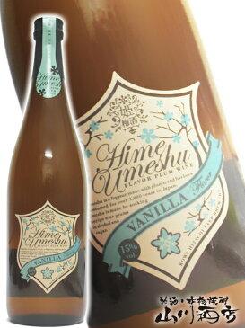 【 梅酒 】姫梅酒 バニラ 720ml/ 茨城県 日立酒造【 1631 】【 贈り物 ギフト プレゼント 】
