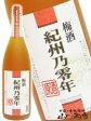 【梅酒】紀州乃零年梅酒 (きしゅうのぜろねん)1.8L / 和歌山県 平和酒造【218】【敬老の日】
