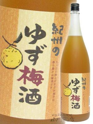 中野BC ゆず梅酒 1.8L【 2013 】【 梅酒 】【 敬老の日 贈り物 ギフト プレゼント 】