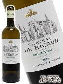 【フランス 白ワイン】シャトー・ド・リコー・ブラン 750ml【お中元】