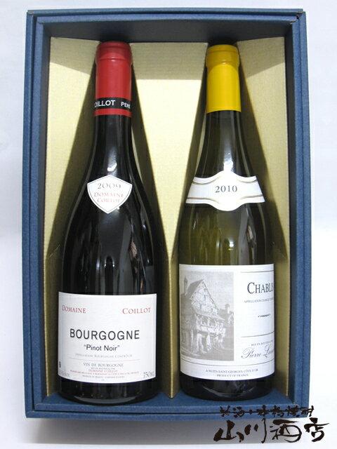 【フランス紅白ワイン 750ml×2本ギフトセット】ピエール ラモット シャブリ白 + ブルゴーニュ 赤