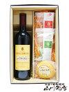 【送料無料】【要冷蔵】【イタリア赤ワイン・おつまみセット】モンテプルチャーノ・ダブルッツオ750ml+おつまみ3点セット