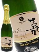 【スパークリングワイン】【日本ワイン】高畠ワイン 嘉 -yoshi- スパークリング オレンジマスカット 750ml山形県 / 高畠ワイン【母の日】