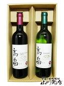 【送料無料】【日本ワイン】高畠ルオールワイン(赤・白) 720ml×2本セット【母の日】