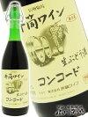 【要冷蔵】【日本赤ワイン】新酒井筒生にごりワインコンコード赤720ml/長野県井筒ワイン【4106】【クリスマス・お歳暮・お年賀】