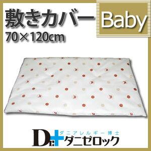 ダニゼロック 敷き布団 キッズベア アトピー アレルギー 赤ちゃん