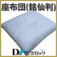 座布団(銘仙判) サイズ 55×59cm 綿100% 高密度生地使用 ダニ 対策 アトピー アレルギー 寝具