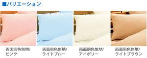 ◆両面同色カバー◎ヤマセイ防ダニふとん「ダニゼロック」ベッドシーツダブルボックスタイプサイズ:140×200×25cm