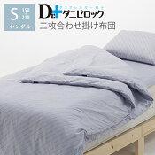 ヤマセイ防ダニ布団「ダニゼロック」洗える2枚合わせ掛け布団(洗濯ネット付)シングルロング:150×210cm