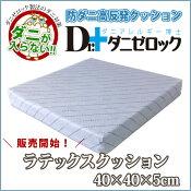 Dr.ダニゼロックラテックス座布団40*40*5cm高密度生地日本製国産ダニ対策アトピーアレルギー寝具防ダニダニゼロックヤマセイ