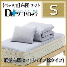 ★ヤマセイ防ダニ布団「ダニゼロック」●ベット用(軽量)布団3点セットパイプ枕シングル