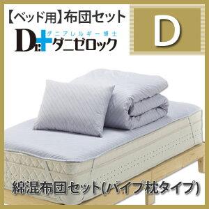 ★ヤマセイ防ダニ布団「ダニゼロック」●ベット用(綿混)布団4点セットパイプ枕ダブル