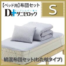 ★ヤマセイ防ダニ布団「ダニゼロック」●ベット用(綿混)布団3点セット綿枕シングル