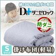 掛け布団(軽量) シングルロングサイズ 150x210cm中綿:1.2kg 綿100% 高密度生地使用 ダニ 対策 アトピー アレルギー 寝具