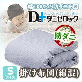 掛け布団 シングルロングサイズ 150x210cm中綿:2.0kg 綿100% 高密度生地使用 ダニ 対策 アトピー アレルギー 寝具