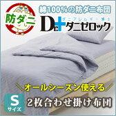洗える2枚合わせ掛け布団(洗濯ネット付) シングルロング 150×210cm 綿100% 高密度生地使用 ダニ 対策 アトピー アレルギー 寝具