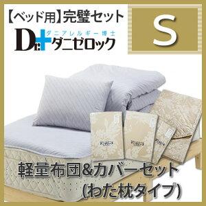 (軽量)布団&カバーセット(ベット用)