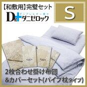 2枚合わせ掛け布団&カバーセット(和敷き)シングルパイプ枕7点セット