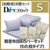(軽量)布団&カバーセット(和敷き)