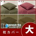 Wa_pillow_l