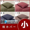 Wa_pillow_s