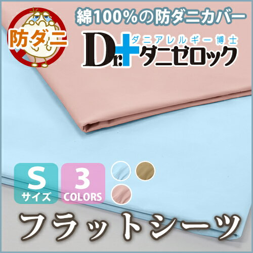 防ダニ 布団 ヤマセイ ダニゼロック 日本製 シーツ フラットタイプ シングルサイズ 160×270cm 綿100% 高密度生地使用 ダニがゼロのお布団 ダニ 対策