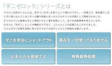 【在庫限定】ダニゼロック ベッドシーツ ダブルボックスタイプ サイズ:140×200×25cm