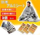 【Worldcosmetics365】サバイバルシート 防寒...