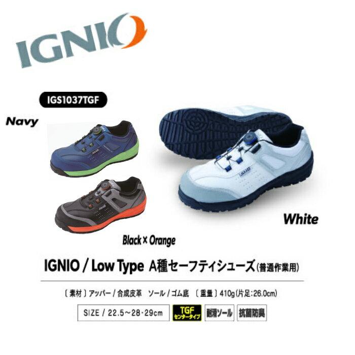 安全靴 おたふく手袋 イグニオ 1037 セーフティシューズ ダイヤル 22.5 23.0 23.5 24.0 24.5 25.0 25.5 26.0 26.5 27.0 27.5 28.0 選べる3色