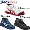 アシックス 安全靴 ウィンジョブ FCP302 CP302