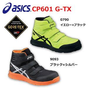 アシックス ウィンジョブ CP601 G-TX FCP601