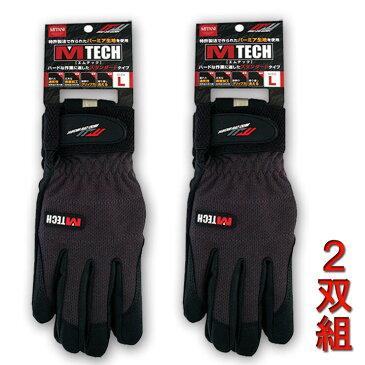エムテック 2双組 MT-001 合皮手袋 黒 M L LL 2双 作業 作業用手袋 整備 インナー グリップ力 インナーグリップ プロ仕様 パーミヤ生地 ミタニコーポレーション ミタニ 鉄腕DASH 鉄腕ダッシュ