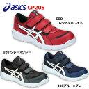 アシックス 安全靴 ウィンジョブ CP205 1271A00
