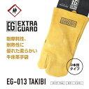 EXTRAGUARD TAKIBI EG-013 3本指 フリーサイズ 革手袋 オイル加工 プロ仕様 耐久性 耐熱性 キャ...