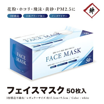 不織布マスク 50枚入 白 3層構造 立体プリーツ加工 ノーズワイヤー レギュラーサイズ 使い捨て 大人用 花粉 ホコリ 飛沫 黄砂 PM2.5 ハウスダスト 衛生的 コロナ ウイルス 予防 対策 非医療用 不織布
