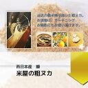 米ぬか1kg(お漬物用粗ぬか)5袋まで